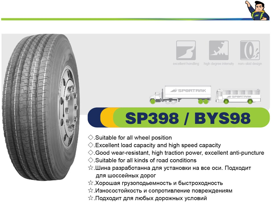 Sportrak all steel radial truck tires BYS98 12R22.5