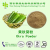Spray dried okra production pure natural dried okra powder