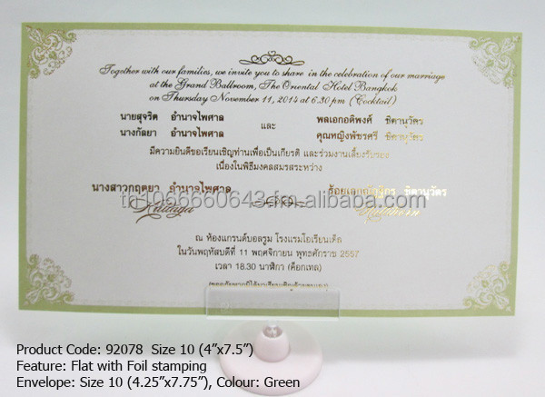 Cheap Wedding invitation with envelope
