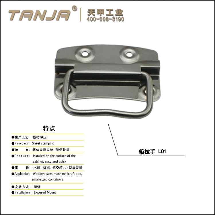 TANJA Bright chrome-plating steel industrial case handle latch/ box handle