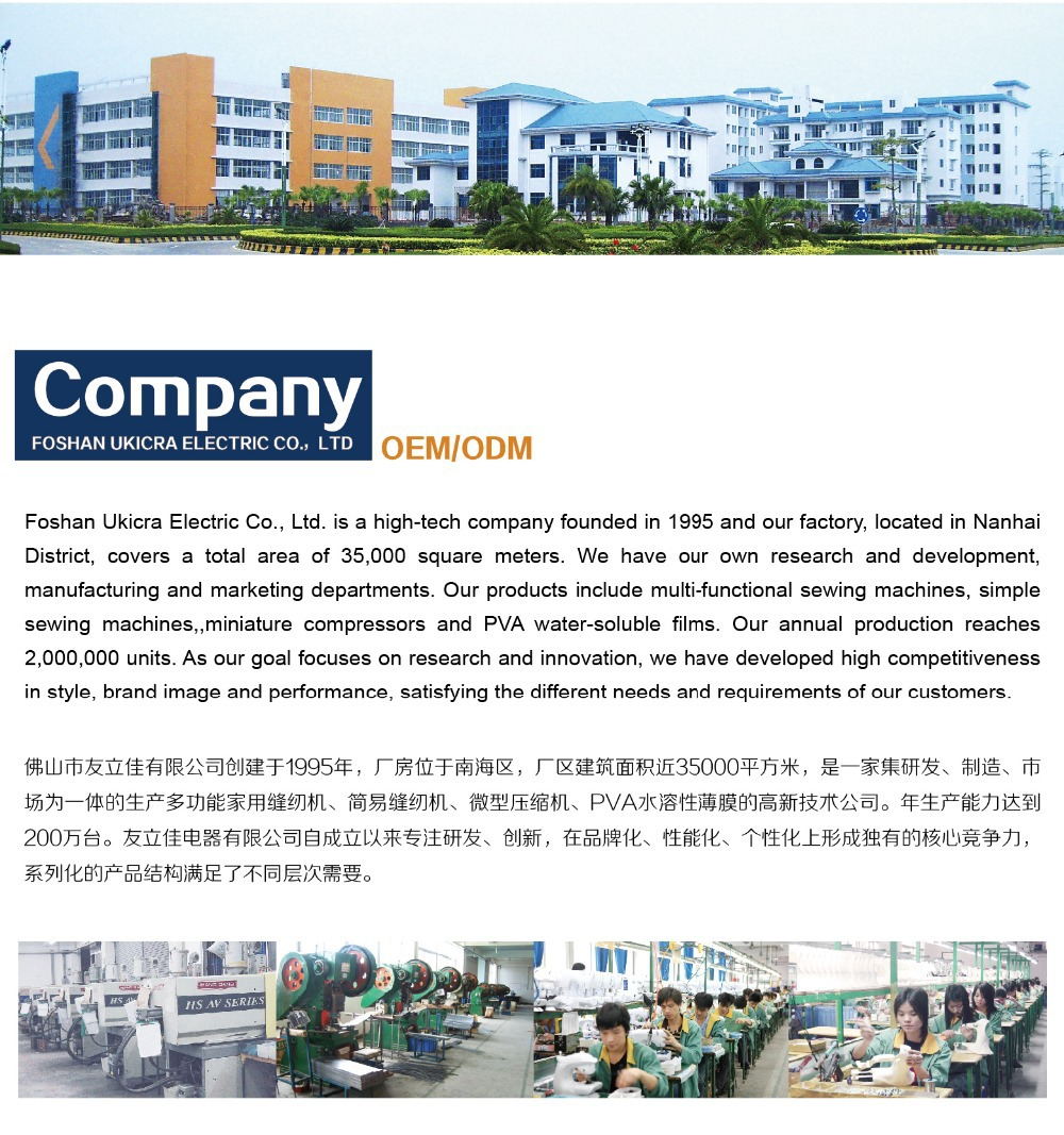 sewing machine company introduction.jpg