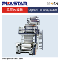 blowing machine price film machine agricultural equipment