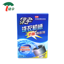 Powder Shape Antibacterial disinfection natural mild household cleaner Washing Machine Detergent