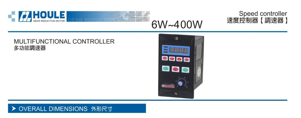 HOULE speed controller for reduction geared motor AC/DC gear motor