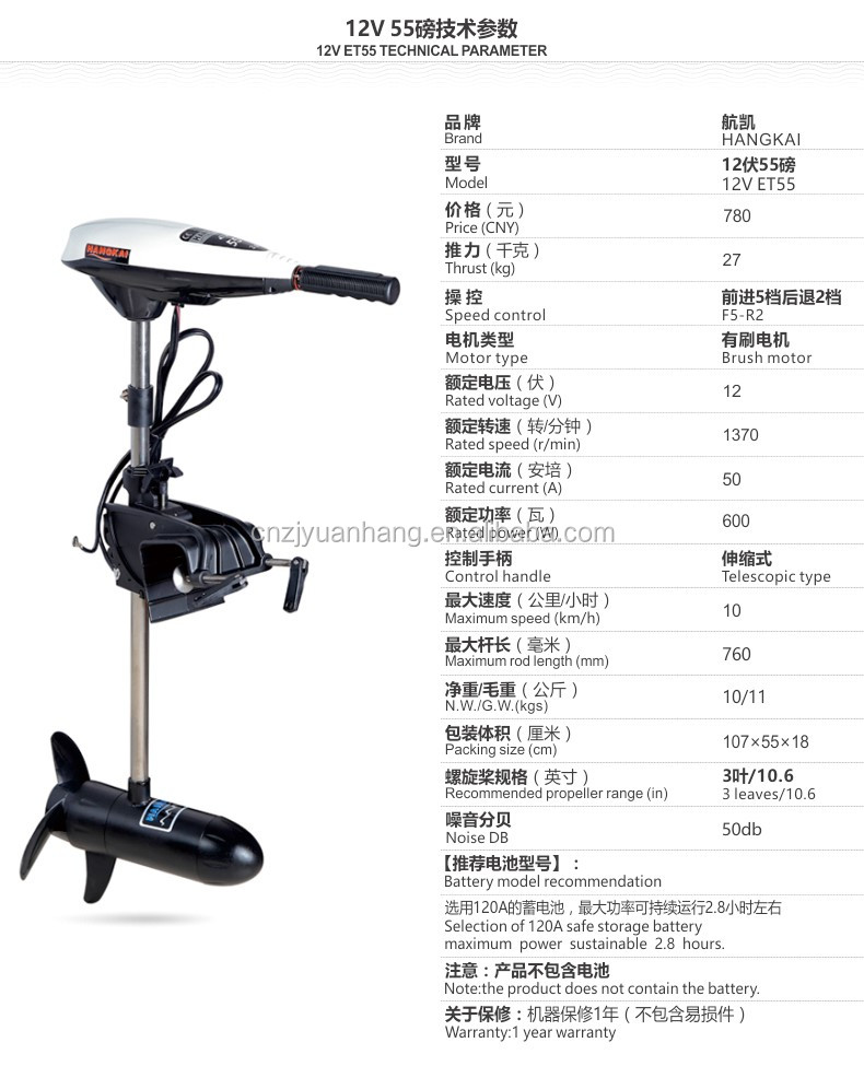 Durable dc 12v 55lbs electric trolling motor outboard for for 30 lb thrust trolling motor speed