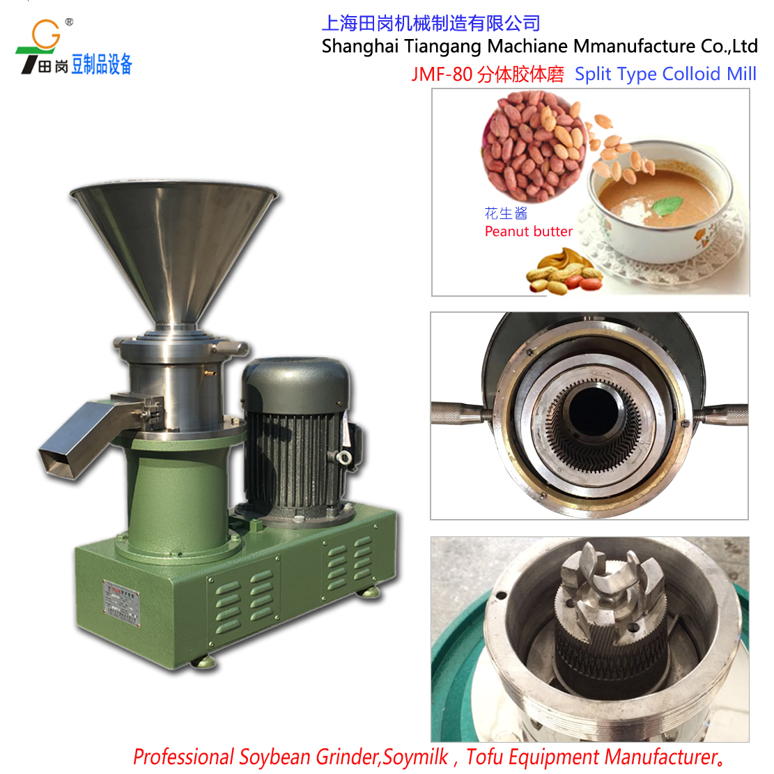 JMF-80 colloid mill peanut butter making machine