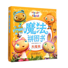 OEM Printing Top quality Jigsaw Puzzle Book for children