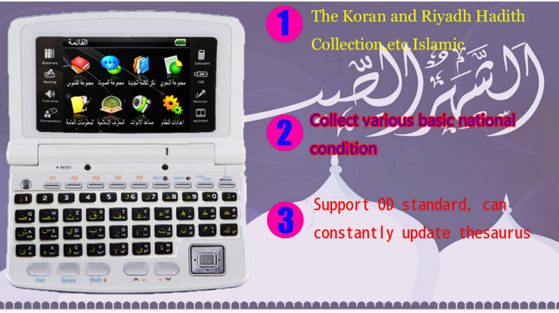 2013 best-selling Arabic English Chinese electronic dictionary for students