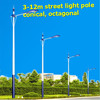 3m-16m pole led solar street light/high pole street light