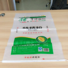 Cheap PP Woven Small Bag for Sale Animal Feed Plastic Packaging Bags
