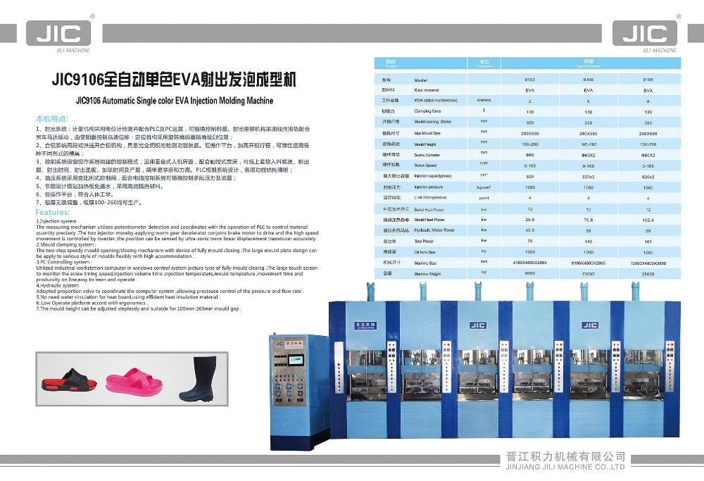 JIC9106 One Color EVA Shoes Injection Moulding Machine