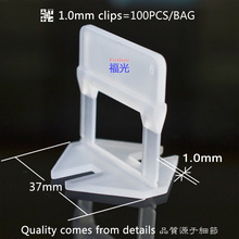 FG-2 tile leveling system 1.0mm clips 100PCS/BAG