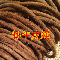 Grind arenaceous short-tempered surface Yak hide rope leather cowhide rope 5,6,8 mm ecru color bracelet material