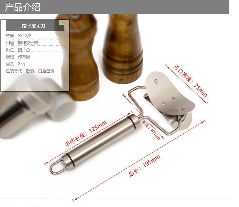 Household Stainless Steel Manual Dumpling Skin Mold Multi-purpose Dumpling Skin Small Tools