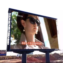P8 outdoor led screen/digital signage moving display Big Screen with Video function