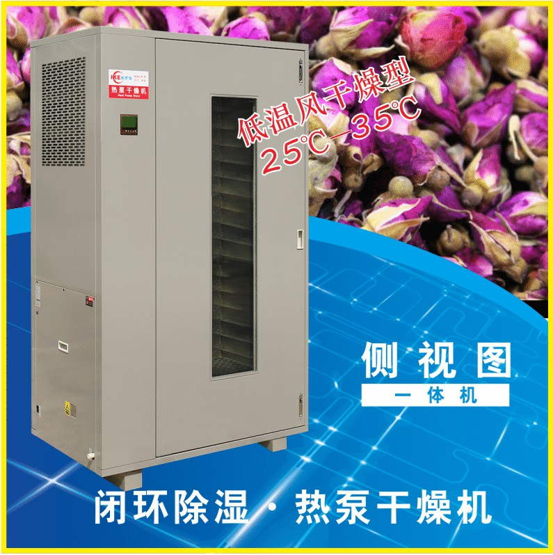 low tepmerature Less Electricity Consume fruit Dehydrator air source fast drying Dried flower Making Machine