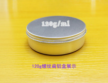 aluminum box for soap,120g aluminum tin.custom aluminum tin cans manufacturer