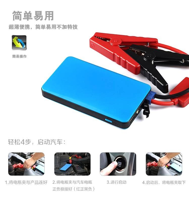 8000mAh emergency starting power supply for automobile