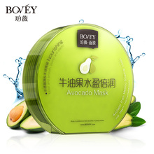 Bovey private labe aqua colagen crystal silk moisturizing beauty host avocado moist smooth plump elastic facial mask