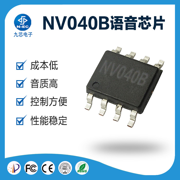 Supply voice NV040C OTP eight pin IC voice chip