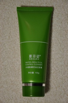 Skin care Hydrafting Oil control Cleanser
