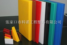 uhmwpe marine fender panel,uhmwpe sliding pad,uhmwpe sheet/board/plate/pad/panel/parts of engineering plastics