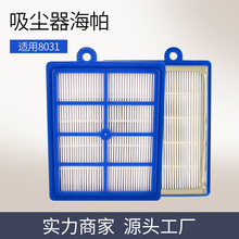 HEPA Filter for Philip/ Electrolux Vacuum cleaner