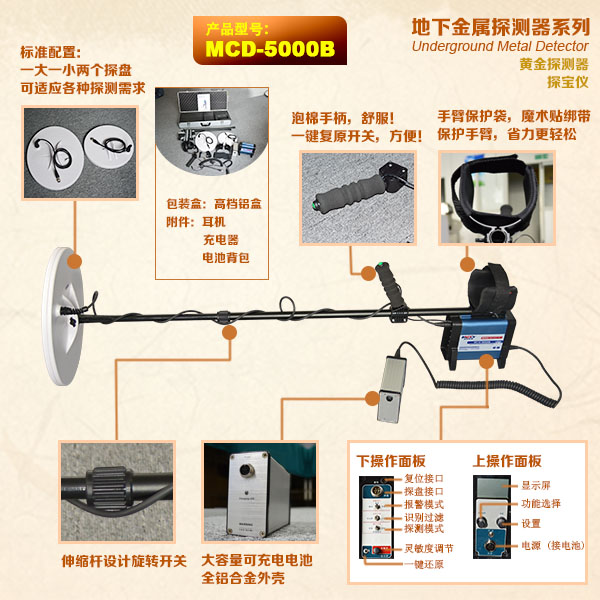 Professional gold metal detector,great detect distance MCD-5000B