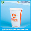 Cuztomizable Cool Paper Cup
