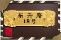 Golden acrylic house doorplate number