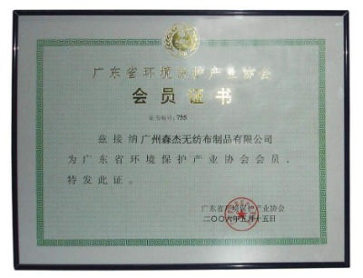 Member of Guangdong Environment Protection Association