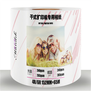 260gsm 8'' roll glossy photo paper for mini lab