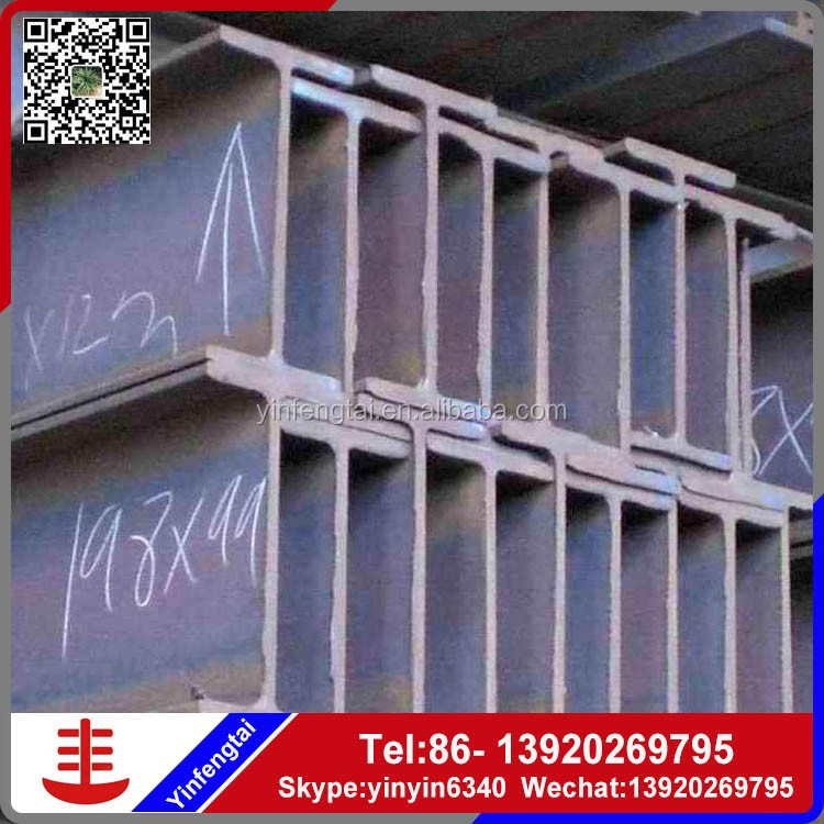 hot rolled standard I beam steel I beam size h type steel , structural steel h beam