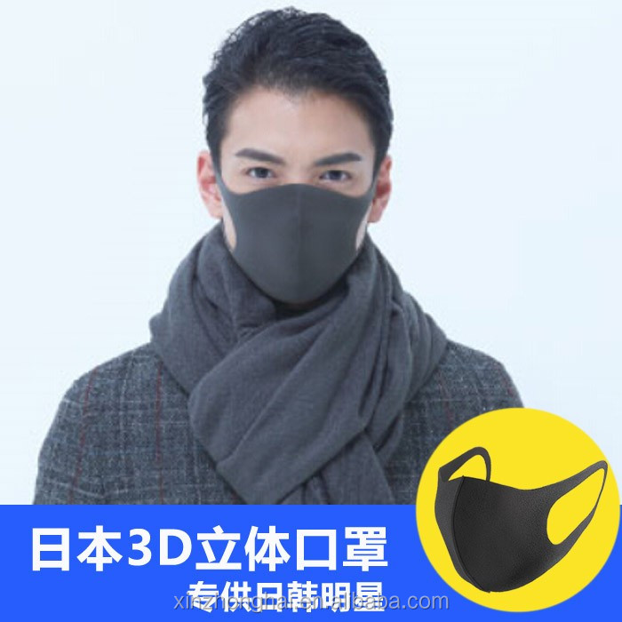 Made in Japan spandex material black fashion mask
