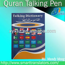 Dictionary pen quran recitation online
