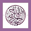 Islamic Calligraphy Art - Basmalah