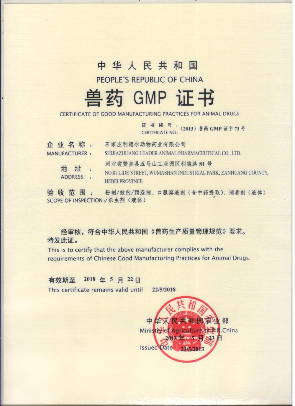 GMP injection animal drug veterinary medicine 1% Ivermectin