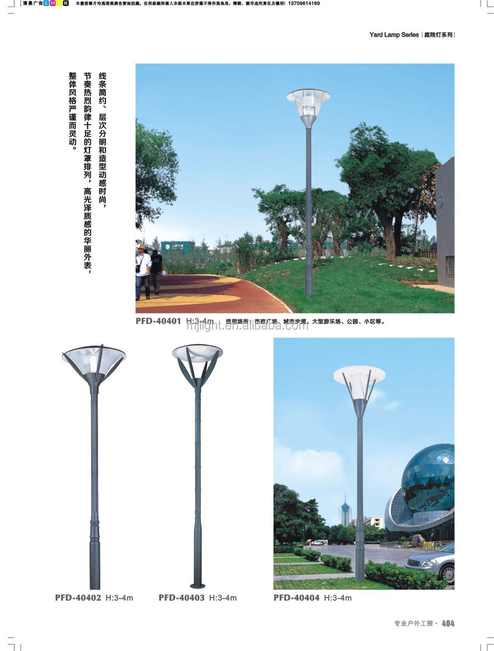 High light 4m 220V quality garden light with PMMA cover