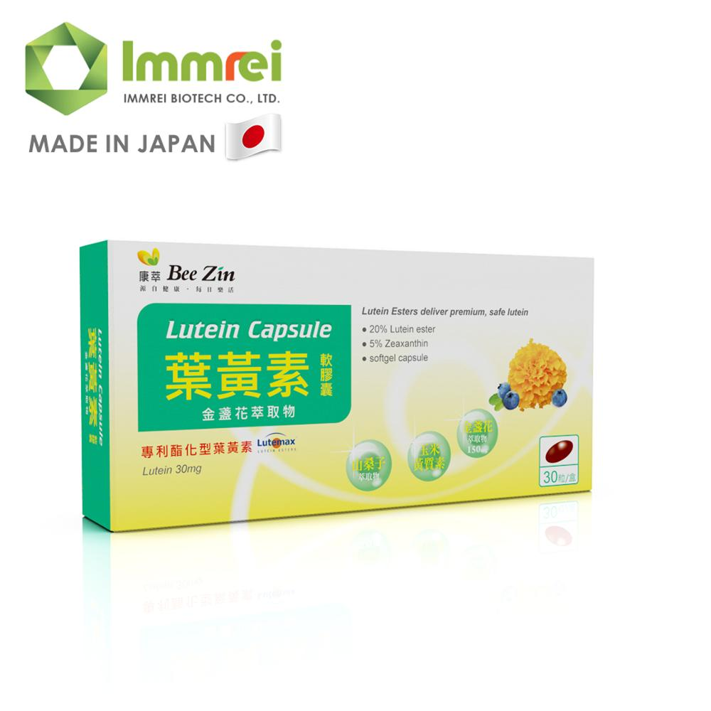 Liquid Soft Capsule Technology Lutein softgel for office staff