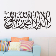 islamic wall stickers quotes muslim arabic home decorations bedroom mosque vinyl decals God allah quran mural art