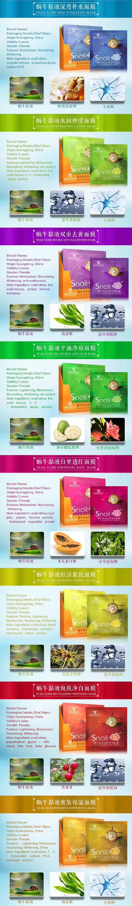Snail slime deep hydrating mask(MicroPatch), Snail Facial Mask