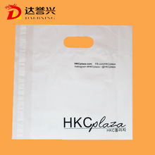 alibaba custom printed die cut plastic self adhesive backed mailing Bags