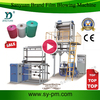 has video sanyuan PVC wrapping price/pvc heat shrinkable automatic hdp film blowing machine
