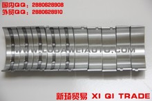 Car Engine Crankshaft Bearing / Main Bearing / Big Bearing For GREATWALL - C30 / OEM NO.: 1004012-EG01-02