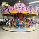 Mini Fairground Rides Small Carousel For Sale