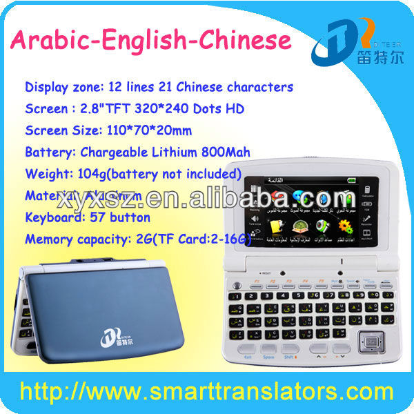 English chinese dictionary AEC6820+Oxford electronic dictionary+Koran and Riyadh Hadith Collection