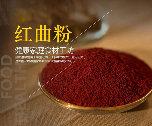 100% national functional red yeast rice powder