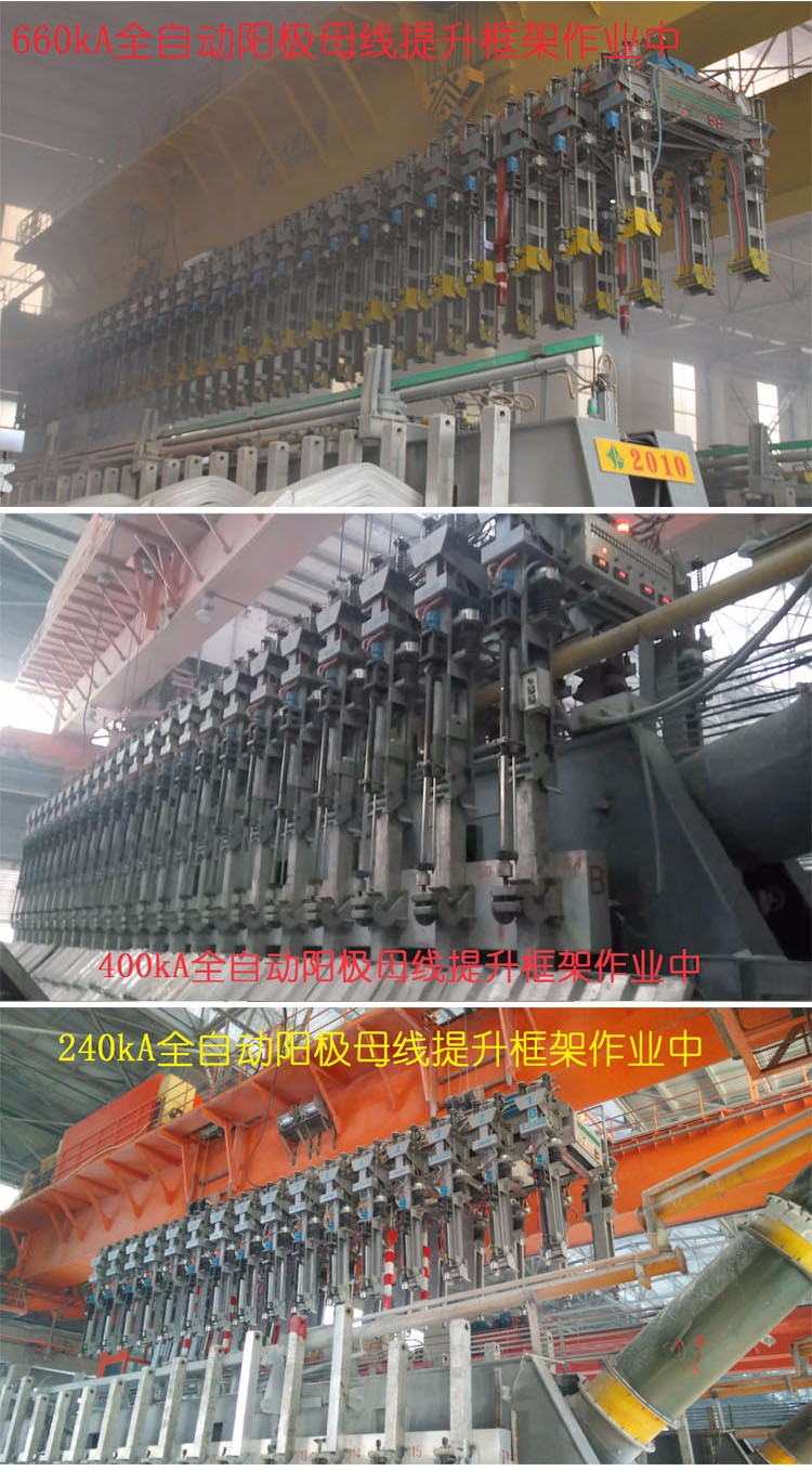 Gongyi Joda Automatic Busbar Frame in Alumina Production Process