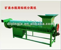 hot--PET Bottle Label Peeling Machine