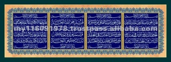 Islamic Calligraphy Art - 4 Qul